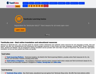 tamilcube.com.sg screenshot