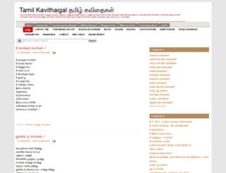 tamilkavithaigal2u.blogspot.in screenshot