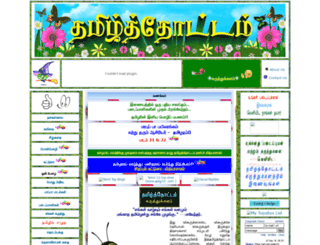 tamilparks.50webs.com screenshot