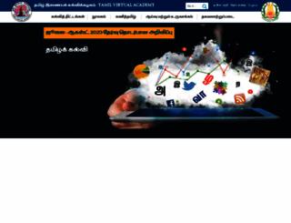 tamilvu.org screenshot