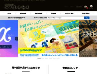 tanaka-nao.co.jp screenshot