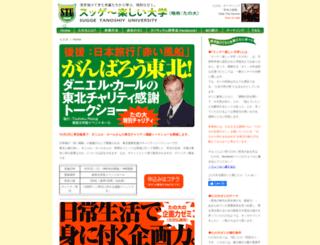tanodai.jp screenshot