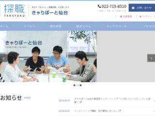 tansyoku.com screenshot