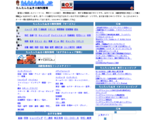 tantantanuki.jp screenshot