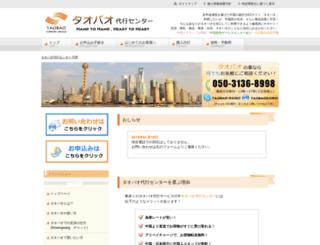 taobao-daiko.info screenshot