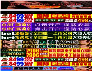 taokewei.com screenshot