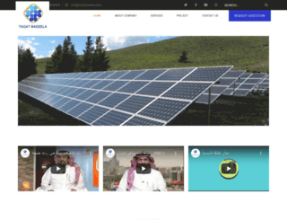 taqatbadeela.com screenshot