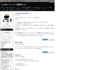 tarokiti.diarynote.jp screenshot