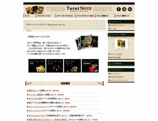 tarot-note.com screenshot