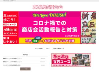 tateishi-syo-ren.com screenshot