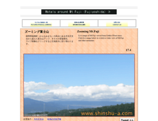 tateshina.shinshu-a.com screenshot