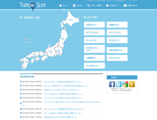 tattoo-spot.jp screenshot