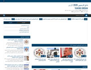 tawjihi-jordan.morzak.net screenshot