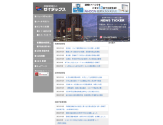 taxcom.co.jp screenshot