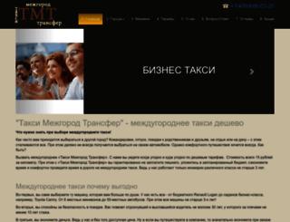 taxidaleko.ru screenshot