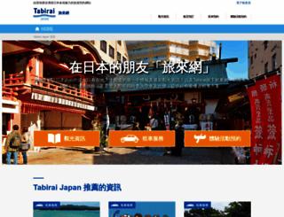 tc.tabirai.net screenshot
