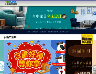 tcfurnitureshow.top-link.com.tw screenshot