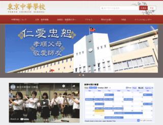 tcs.or.jp screenshot