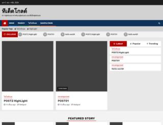 tdedgoal.com screenshot