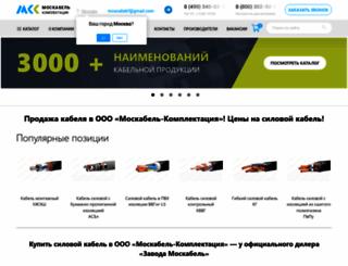tdsevcable.ru screenshot