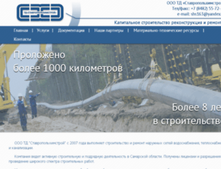 tdshs-stroi.ru screenshot