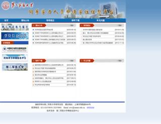 tdxl.smmu.edu.cn screenshot