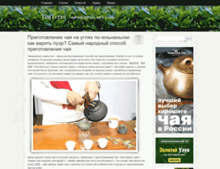 tea-terra.ru screenshot