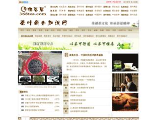 tea.168tea.com screenshot