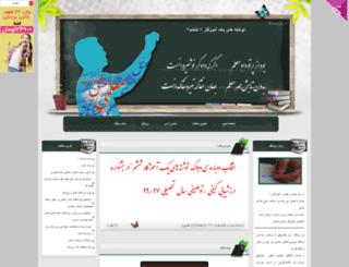 teacher-ney.blogfa.com screenshot