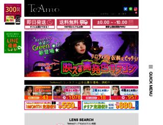 teacon.jp screenshot