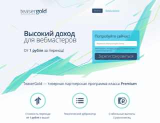 teasergold.ru screenshot