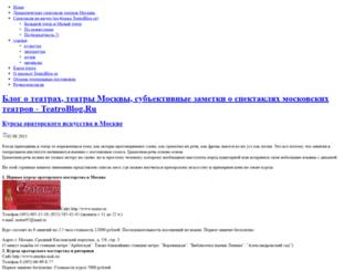 teatroblog.ru screenshot