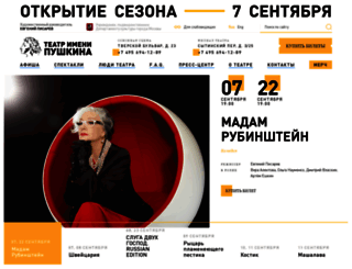 teatrpushkin.ru screenshot