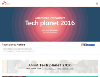 techplanet.skplanet.com screenshot