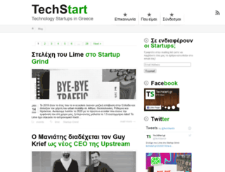techstart.gr screenshot