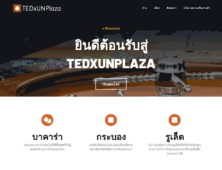 tedxunplaza.com screenshot