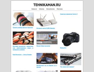 tehnikaman.ru screenshot