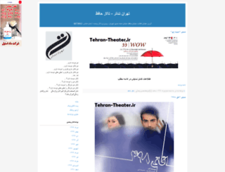 tehran-theater-10.blogfa.com screenshot