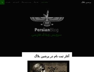 tehranbazar.persianblog.com screenshot
