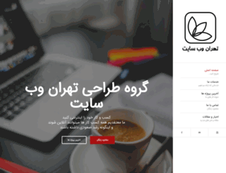 tehranwebsite.ir screenshot