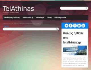 teiathinas.gr screenshot