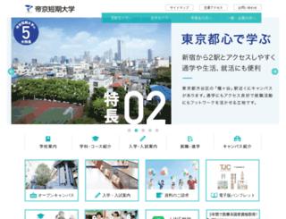 teikyo-jc.ac.jp screenshot