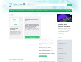 telecomspec.ru screenshot