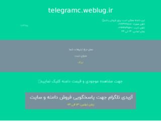 telegramc.weblug.ir screenshot