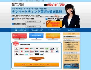 telema-hikaku.com screenshot
