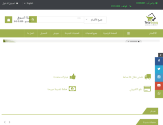 telesouq.com screenshot