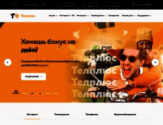 telplus.ru screenshot