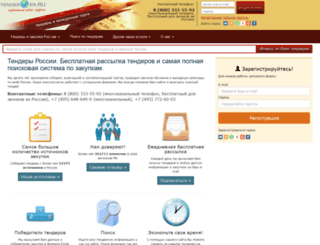tenderer.ru screenshot