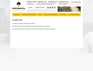 tendermtr.rosneft.ru screenshot