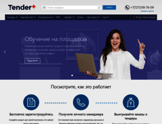 tenderplus.kz screenshot